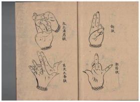 鲁班书 法术书籍真本 原版上中下册全集咒语鲁班经匠木匠古书籍