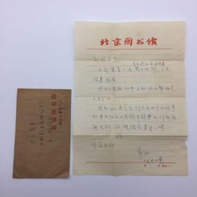 国家图书馆研究馆员、著名古籍目录学家 李希泌(李根源之子) 信札一通一页附封