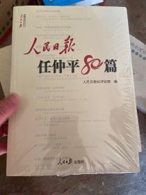 人民日报传媒书系:人民日报任仲平80篇
