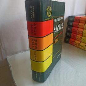中国人民解放军历史资料丛书:土地革命战争时期各地武装起义(江西地区)
