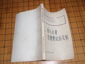 西方企业管理理论的发展 1981年一版一印 041224