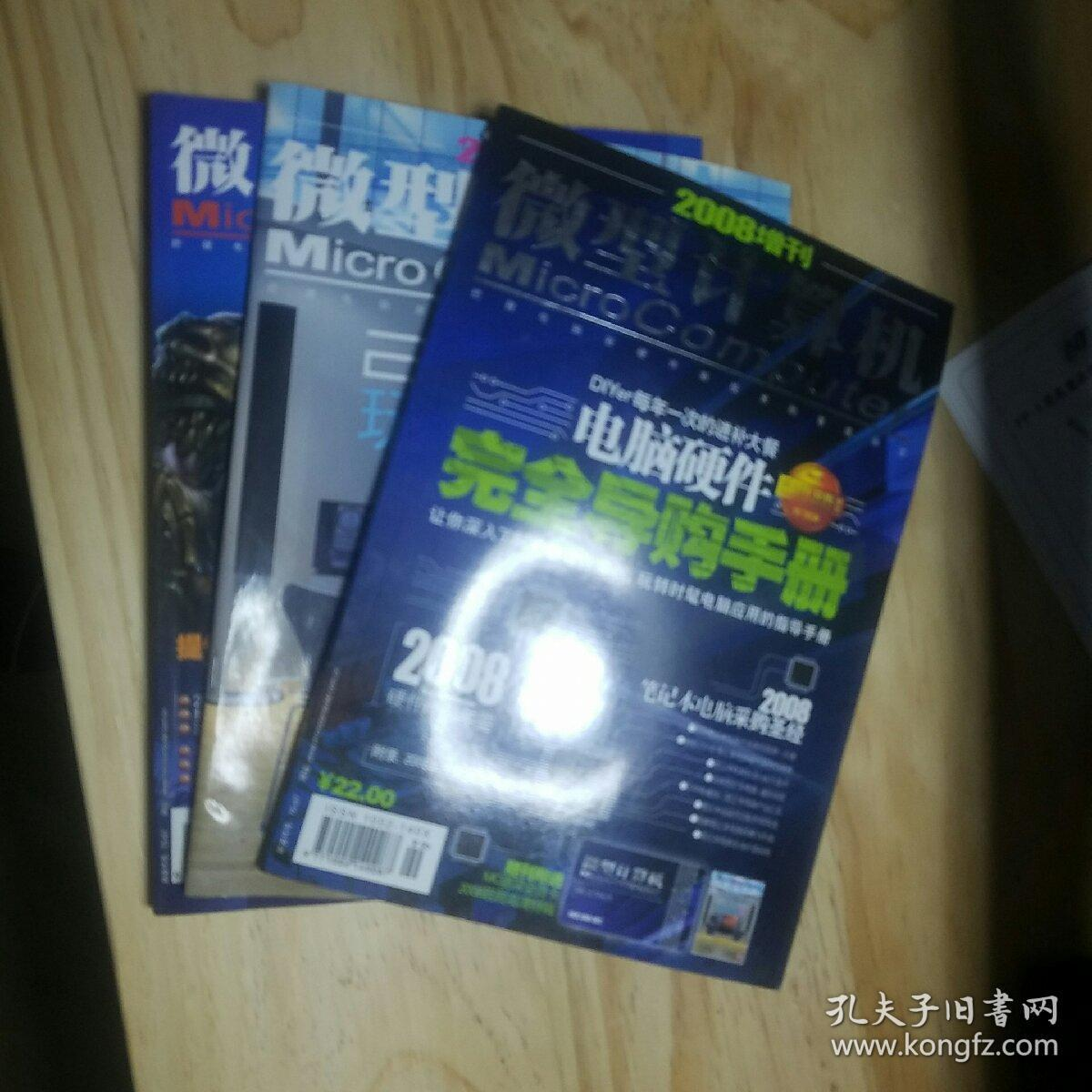 2008年 微型计算机增刊