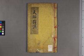 孤本:《张天师明断吉凶符法》,全一卷,是一本关于符咒的书籍。本店销售的为仿古高档道林纸原色原貌原大复制本