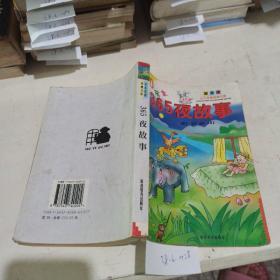 少儿注音经典文库图文本365夜故事