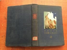 KHИГA  BOЖATOГO 外文原版