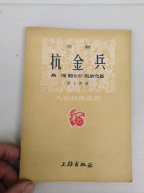1953年京剧唱本戏词《抗金兵》。高琛,关太平,吴启元编著。上海上杂出版社
