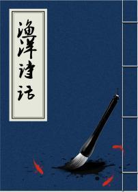 【复印件】渔洋诗话本