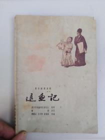 1957年长沙湘剧高腔唱本戏词《追鱼记》,内有精美剧照。康德著,湖南人民出版社