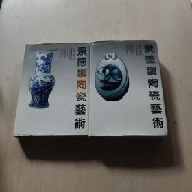 景德镇陶瓷艺术:古代部分+现代部分 精装+护封