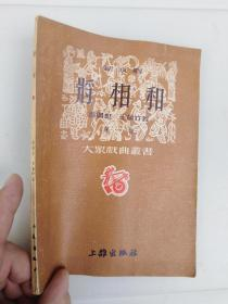1953年新京剧唱本戏词《将相和》内有李少春,袁世海等人剧照。翁偶虹,王劼竹编著。上海上杂出版社