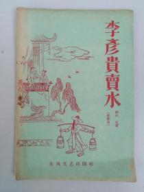 1959年,陕西眉户唱本戏词《李彦贵卖水》。柳风,史雷编著。东方文艺出版社