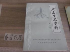 大名文史资料【第三辑】