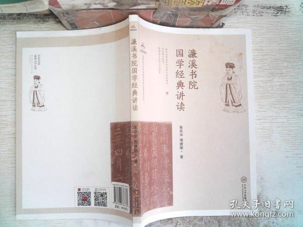 濂溪书院国学经典讲读