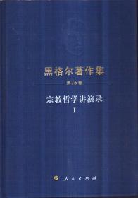 黑格尔著作集 第16集 宗教哲学讲演录1(精装)