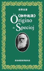 物种起源(世文版)