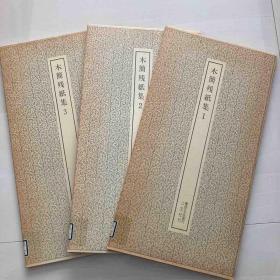 木简残纸集 123 书迹名品丛刊 二玄社