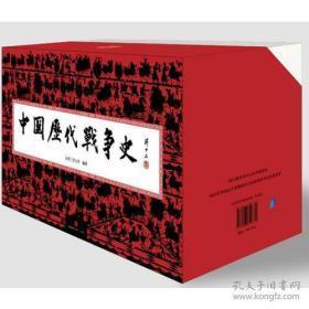 中国历代战争史(礼盒套装共18册)