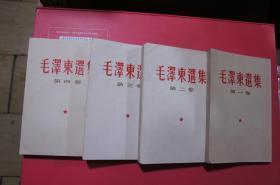 毛泽东选集1-4 (小32开竖版繁体本,1966年上海版)