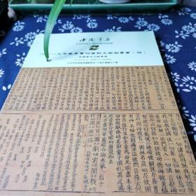 中国书店2019春季书刊资料文物拍卖会
