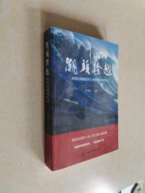 潮头跨越——中国石油和化学工业强国梦时代报告