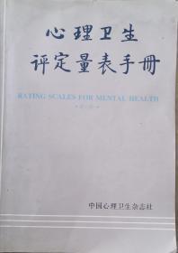心理卫生评定量手册(增定版)