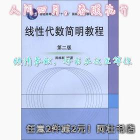 正版8新线性代数简明教程陈维新9787030142368科学出版社