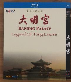 文化史诗电影:大明宫 蓝光高清1080P 金铁木导演