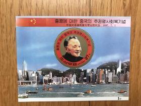 朝鲜邮票 1997年 邓小平小型张 香港回归香港景色
