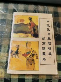 中医医治鼻咽喉炎妙方珍藏版