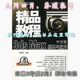 精品教程中文版3dsMax基础与应用精品教程甘登岱978780243