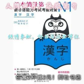 N1汉字新日语能力考试考前对策日佐佐木仁子9787510027963