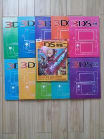游戏机实用技术 3DS专辑全套一共11本 塞尔达 马里奥 火焰之纹章 生化危机 怪物猎人