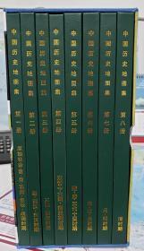 中国历史地图集(全八册)盒装 谭其骧