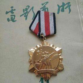 从事电影事业50年以上纪念章 广电总局文化部颁发 镀24K金 97×52毫米 工农兵 电影厂标图案