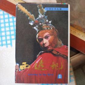 《西游记》明信片
