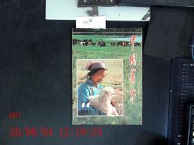 中国青年 1983.11