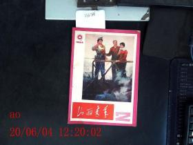 山西青年 1984.2