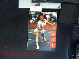 新体育 1984.8