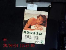 外国文学之窗 1987.2