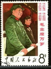 实图保真文革邮票文2毛林站像信销全品色彩艳丽右弱齿集邮收藏品