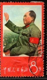 实图保真中国文革邮票 文1小招手文革邮票 信销中品 折 薄