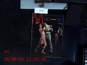 青年一代 1985.1