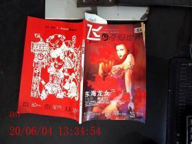飞.奇幻世界 2008.01