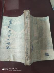 民国37年初版本【美术考古一世纪】大32开全一厚册(仅印1千册)
