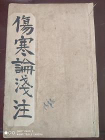 光绪三十四年(戊申1908)《伤寒论浅注》六卷一册全