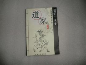 道家经典 中国经典文化导读 老子 庄子  AB5661-7