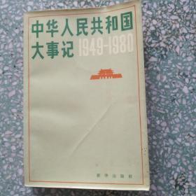 中华人民共和国大事记 1949——1980