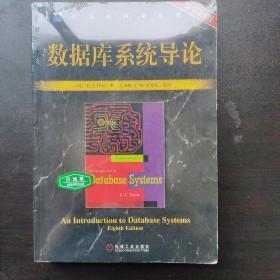 数据库系统导论