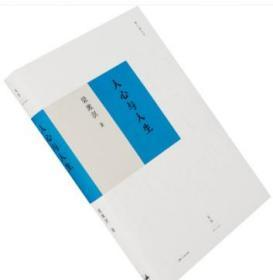 人心与人生 梁漱溟 上海人民 梁漱溟作品集 精装收藏本 代表作 正版书籍包邮