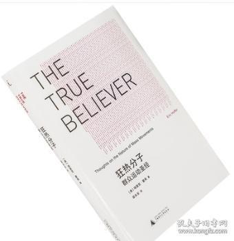 狂热分子 群众运动圣经 埃里克霍弗 美国 理想国 人文精选 精装 文化书籍 正版包邮